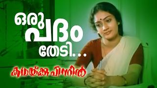 Oru Padam Thedi... | Malayalam Movie | Kadhaykku Pinnil | Movie Song
