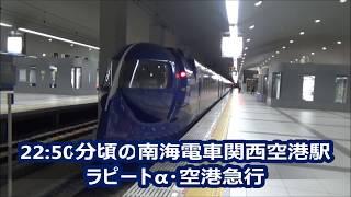 【南海電車】関西空港駅22:50分頃 ラピートα・空港急行