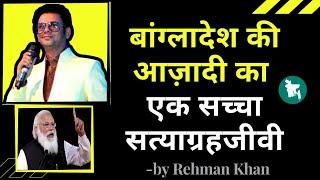 PM Modi in Bangladesh | Modiji Speech | Bangladesh Freedom | Satyagraha | Rehman Khan