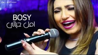 اغنية بوسى امل حياتى  جامدة اووووى 2016   YouTube