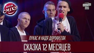 Лукас и Надя Дорофеева   Сказка 12 месяцев  Лига Смеха 2016 Финал