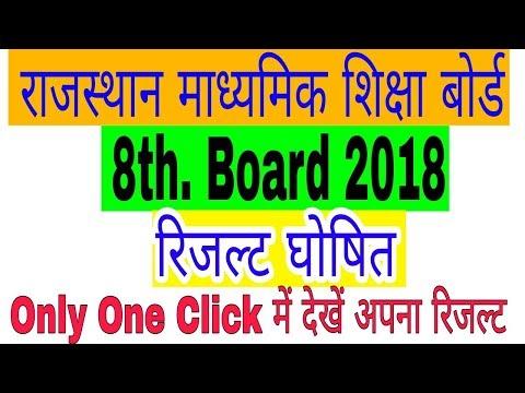 8th.Board Results Declared today||RBSE 8वीं बोर्ड परीक्षा का रिजल्ट घोषित||देखें रिजल्ट One Click मे thumbnail