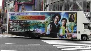渋谷を走行する、KAT-TUN 中丸雄一 主演 10月21日スタート TBSテレビ ド...