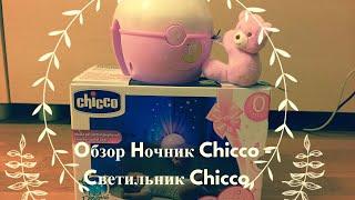 Обзор Проектор Chicco - Ночник Chicco - Лампа Chicco
