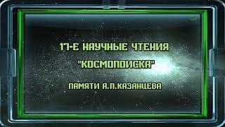 17-е Научные чтения Космопоиска. Часть 3.