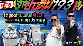 เจาะข่าวตื้น 193 : สุดยอดไทยแลนด์ 4.0 เผด็จการปัญญาประดิษฐ์ thumbnail