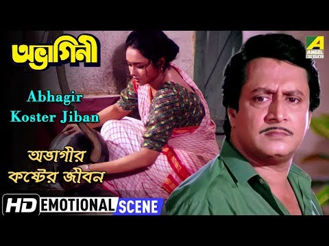 Abhagir Koster Jiban | Emotional Scene | Chumki Choudhury | Ranjit Mallick