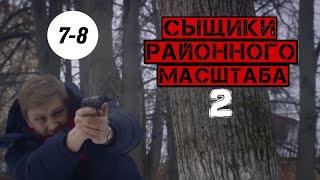 """НАСТОЯЩИЙ ДЕТЕКТИВ! """"Сыщики районного масштаба 2"""" (7-8 серия) Русские детективы, боевики"""