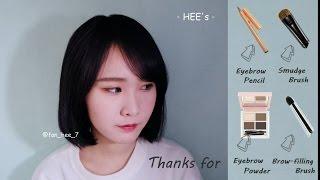 [HEE's一分鐘彩妝] 一分鐘教你眉筆+眉粉如何畫出自然的日常眉型
