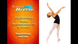Урок классического танца - Battement frappe № 2 (у станка)