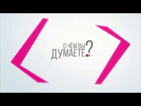 А.Кочергин: передача - «О чем вы думаете?» (24.04.2017)