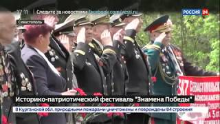 Смотреть видео В Севастополе проходит фестиваль Знамена Победы   Россия 24 онлайн