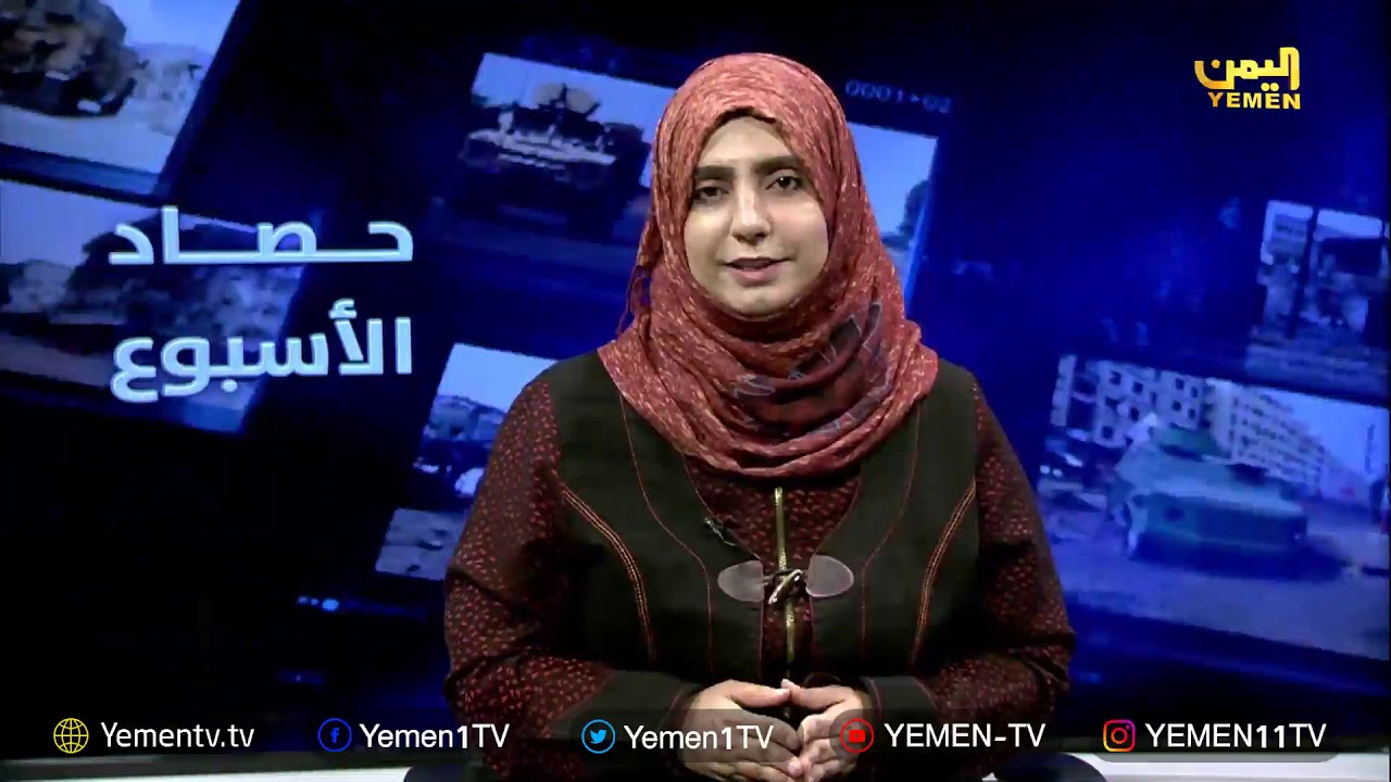 Photo of حصاد الاسبوع – تقديم / إبتسام العسيري     06/09/2019