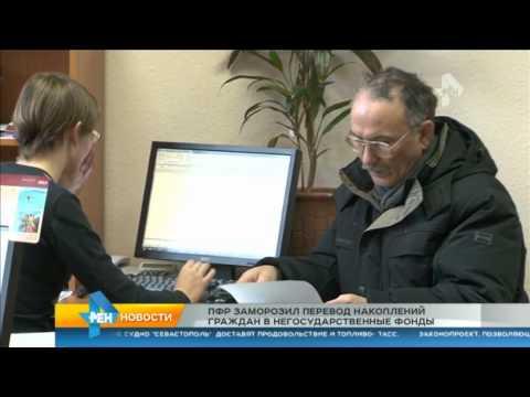 ПФР заморозил перевод накоплений граждан в негосударсвенные фонды