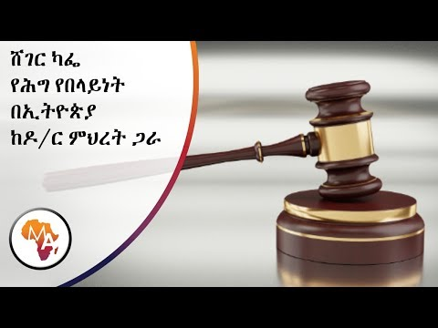 MATV-ETH: Sheger Cafe Rule of Law in Ethiopia