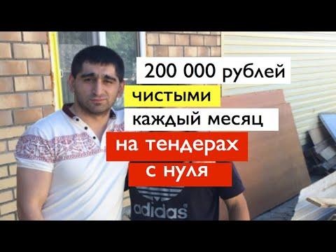 Тендер: Как с нуля создать бизнес на тендерах и зарабатывать 200 000 рублей каждый месяц?