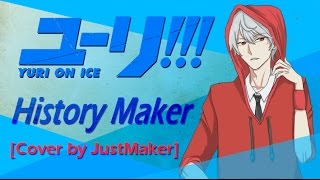 "Yuri!!! on ICE OP - ""History Maker"" [Cover by JustMaker]"