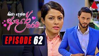 Kiya Denna Adare Tharam (කියා දෙන්න ආදරේ තරම්) | Episode 62 | 04th August 2021 | Sirasa TV Thumbnail