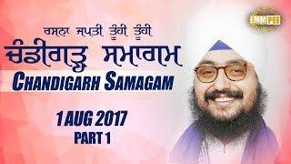 PART 1 - CHANDIGARH SAMAGAM -1 August 2017