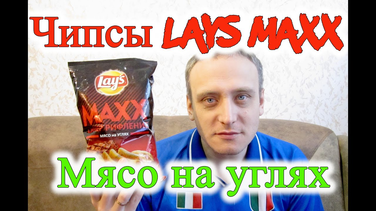 Чипсы Lays Maxx Мясо на Углях Обзор