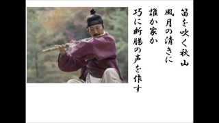 岳風会吟詠教本 漢詩篇2-170。有名な杜甫の律詩です。途中で岳風会独特...