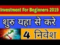 Best Investment For Beginners in 2019 | 4 Best Investment Option to Every Beginner Investor in Hindi