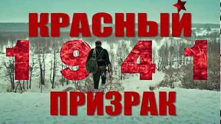 Фильм КРАСНЫЙ ПРИЗРАК. Смотрите смертельную схватку партизан и карателей