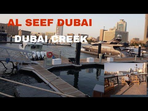 AL SEEF MERRAS/DUBAI CREEK PART1.
