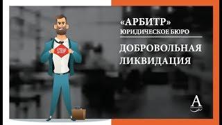 видео Добровольная ликвидация