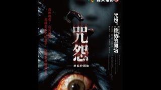 咒怨:終結的開始(全台首播) 日本最恐怖系列電影正宗第三部續集強勢登場...