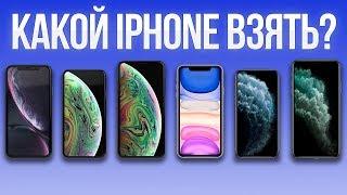 Как Выбрать Айфон Какой Iphone Купить в Конце 2019 - Начале 2020? Полный Обзор!