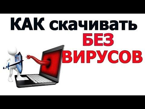 Как скачать программу без вирусов   как скачать файл без вирусов   как узнать вирус или нет