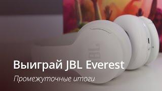 Розыгрыш JBL Everest: промежуточные итоги