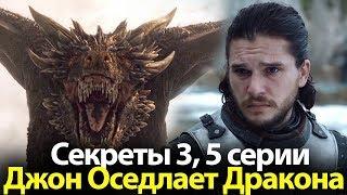 Джон Оседлает Дракона. В 7 или 8 сезоне? Игра престолов, Секреты 3, 5 серии