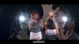 ไม่รักไม่แต่ง(หญิง) Official MV