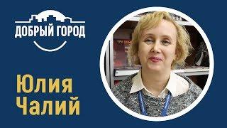 Добрый город - Юлия Чалий
