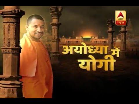 Chotti Diwali in Ayodhya: Here is the schedule of Uttar Pradesh CM Yogi Adityanath