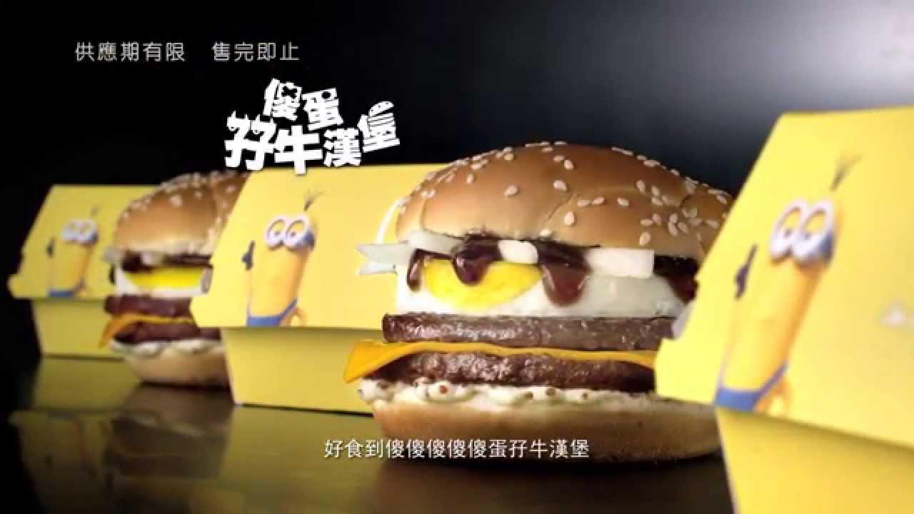 麥當勞 174 X Minions 迷你兵團 傻蛋孖牛漢堡 電視廣告 Youtube