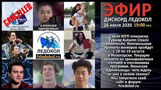 Серия ЮГП отменена Турнир Autumn Classic перенесён Контрольные прокаты юниоров будут 10 19 августа