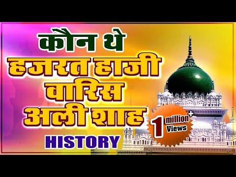 Hazrat Haji Waris Ali Shah (R.A) History in Hindi | Sarkar Waris Pak Dewa Sharif | Bismillah