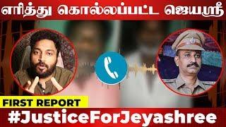 FIRST REPORT : ஜெயஶ்ரீயை கொன்ற மனித மிருகங்கள் – விளாசும் விக்ரமன் | #JusticeForJeyashree