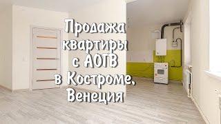 Купить квартиру Кострома| Купить квартиру Кострома Венеция