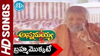 Brahmamokate Video Song - Annamayya Movie || Nagarjuna || Ramya Krishna || Mohan Babu