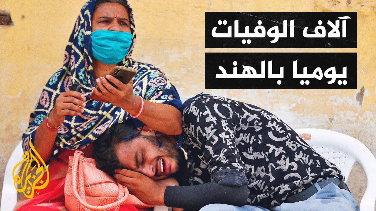 الهند.. 4000 وفاة في يوم واحد بسبب فيروس كورونا  - نشر قبل 17 ساعة