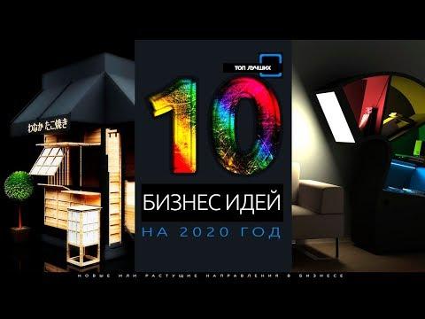 ТОП 10 ЛУЧШИХ БИЗНЕС ИДЕЙ НА 2020 ГОД