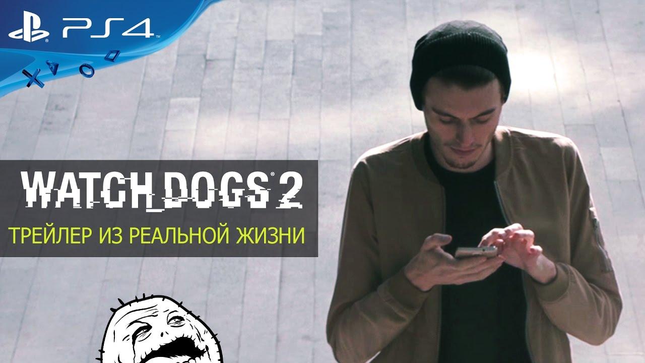 Watch Dogs 2 - Трейлер из реальной жизни - YouTube