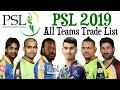 Pakistan Super League 2019 All Teams Trade List