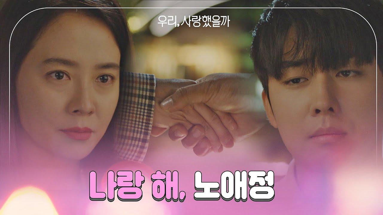 """[기회 엔딩] 송지효(Song Ji-hyo)에게 제안의 손을 내미는 손호준(Son Ho-jun) """"나랑 해-"""" 우리, 사랑했을까(Was It Love) 3회"""