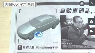 日経AR 「自動車部品」