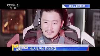 周游电影:我国科幻电影的未来发展方向在哪里? 【中国电影报道 | 20201118】 - YouTube